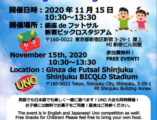 Onigokko Tag Event /鬼ごっこイベント