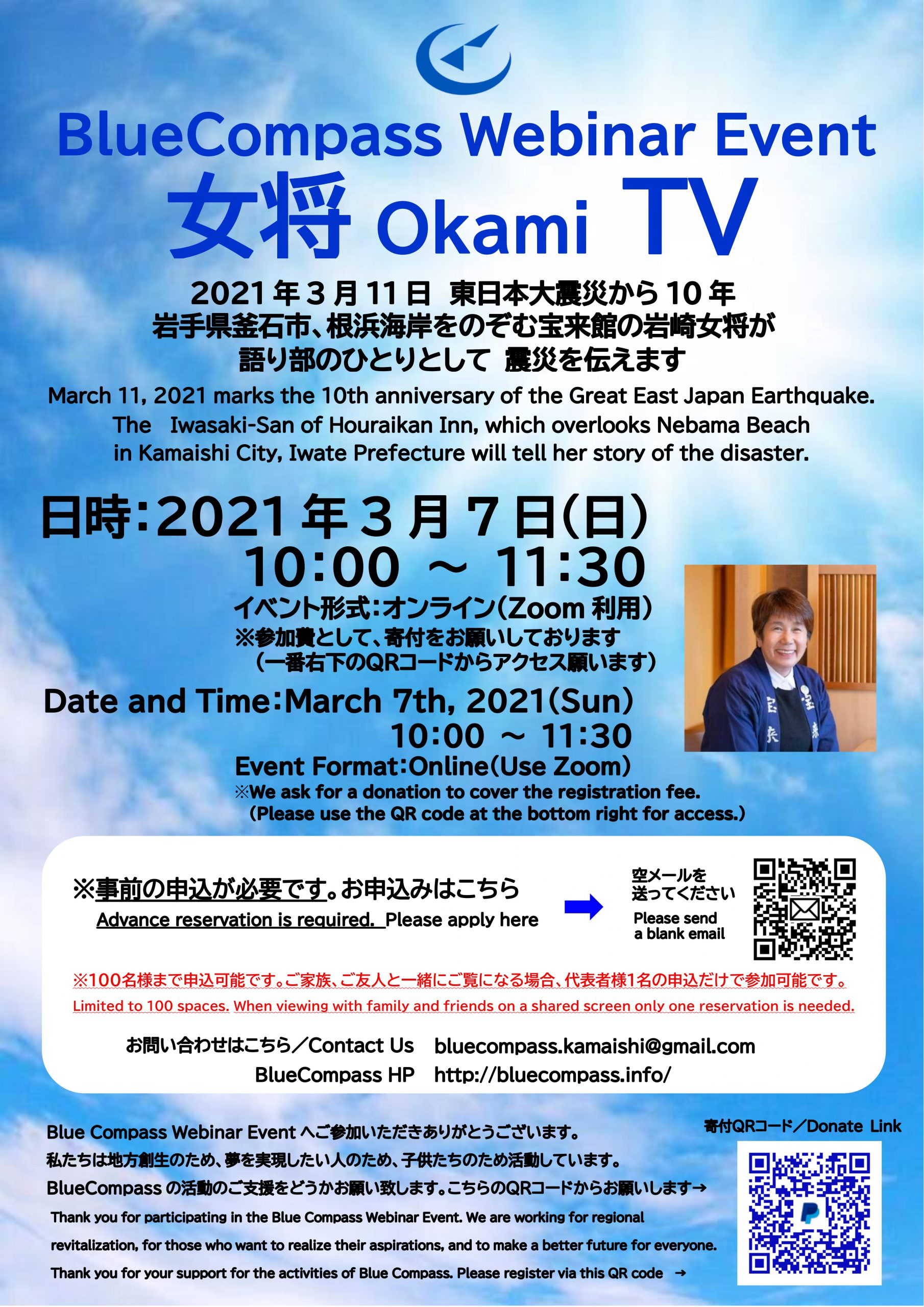 BC Webinar Event/ BCウェビナーイベント
