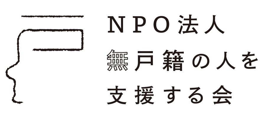 NPO法人 無戸籍の人を支援する会 をサポートしています